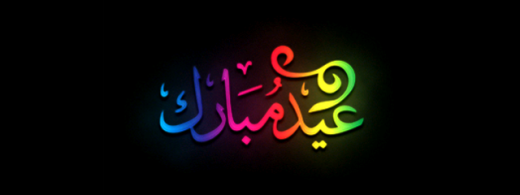 Eid_mubarak_banner